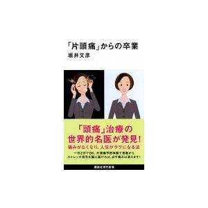 発売日:2018年05月 / ジャンル:物理・科学・医学 / フォーマット:新書 / 出版社:講談社...