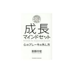 成長マインドセット 心のブレーキの外し方 / 吉田行宏 〔本〕