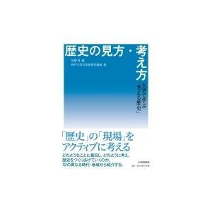 歴史の見方・考え方 大学で学ぶ「考える歴史」 / 佐藤昇  〔本〕|hmv