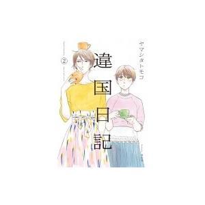 発売日:2018年05月 / ジャンル:コミック / フォーマット:コミック / 出版社:祥伝社 /...