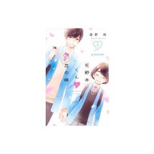 発売日:2018年05月 / ジャンル:コミック / フォーマット:コミック / 出版社:講談社 /...