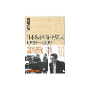 日本映画時評集成1990‐1999 / 山根貞男  〔本〕|hmv