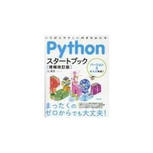 Pythonスタートブック バージョン3に完全対応!いちばんやさしいパイソンの本 / 辻真吾  〔本〕|hmv