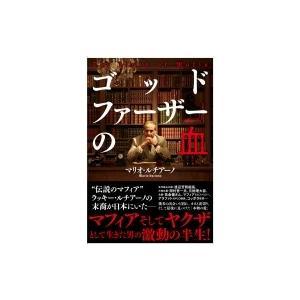ゴッドファーザーの血 / マリオ・ルチアーノ 〔本〕