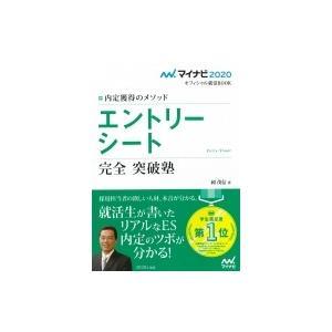 発売日:2018年04月 / ジャンル:社会・政治 / フォーマット:本 / 出版社:マイナビ出版 ...
