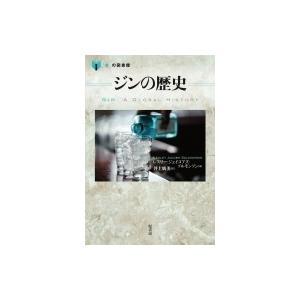 ジンの歴史 「食」の図書館 / レスリー・ジェイコブズ・ソルモンソン  〔本〕