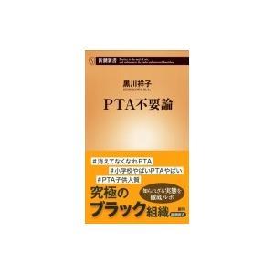 PTA不要論 新潮新書 / 黒川祥子  〔新書〕