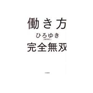 発売日:2018年04月 / ジャンル:社会・政治 / フォーマット:本 / 出版社:大和書房 / ...