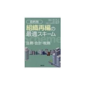 目的別組織再編の最適スキーム 法務・会計・税務 / 貝沼彩  〔本〕|hmv