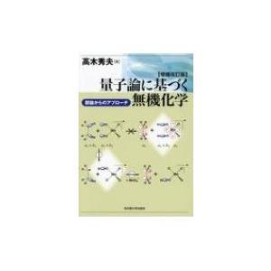 発売日:2018年04月 / ジャンル:物理・科学・医学 / フォーマット:本 / 出版社:名古屋大...