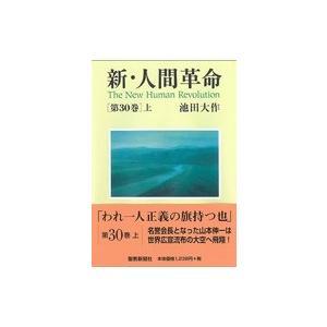 新・人間革命 第30巻 上 / 池田大作 イケダダイサク  〔本〕|hmv