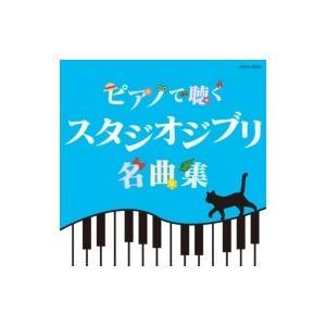 Elizabeth Bright / ピアノで聴く スタジオジブリ名曲集 国内盤 〔CD〕|hmv