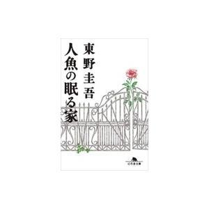 発売日:2018年05月 / ジャンル:文芸 / フォーマット:文庫 / 出版社:幻冬舎 / 発売国...