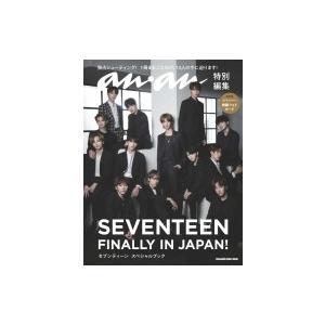 anan特別編集 SEVENTEEN FINALLY IN JAPAN! セブンティーン スペシャルブック / an・an編集部 〔ムック〕