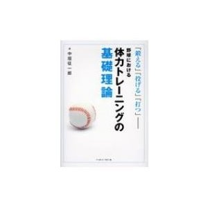 発売日:2018年04月 / ジャンル:実用・ホビー / フォーマット:本 / 出版社:ベースボール...