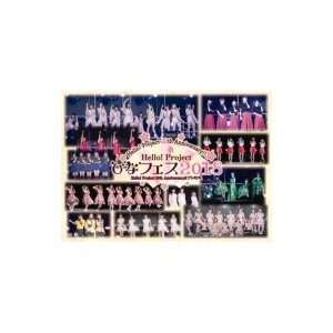 Hello! Project ハロープロジェクト / Hello! Project 20th Ann...