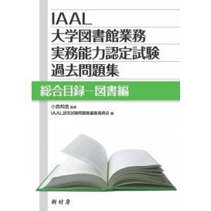 IAAL大学図書館業務実務能力認定試験過去問題集 総合目録-図書編 / 小西和信  〔本〕