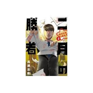 二月の勝者-絶対合格の教室- 2 ビッグコミックスピリッツ / 高瀬志帆  〔コミック〕|hmv