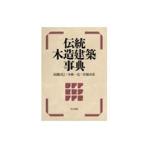 伝統木造建築事典 / 高橋昌巳  〔辞書・辞典〕|hmv