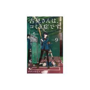 古見さんは、コミュ症です。 9 少年サンデーコミックス / オダトモヒト  〔コミック〕|hmv