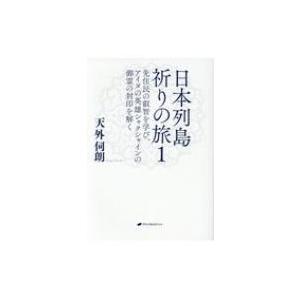 発売日:2018年04月 / ジャンル:実用・ホビー / フォーマット:本 / 出版社:ナチュラルス...