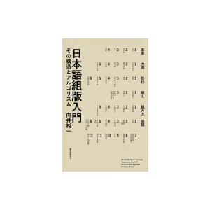 発売日:2018年06月 / ジャンル:物理・科学・医学 / フォーマット:本 / 出版社:誠文堂新...