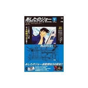 あしたのジョー COMPLETE DVD BOOK Vol.2 / あしたのジョー  〔本〕|hmv