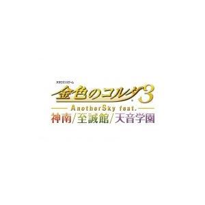 Game Soft (PlayStation Vita) / 金色のコルダ3 AnotherSky feat.神南 / 至誠館 / 天音学園 トレジャーBOX  〔GAME〕 hmv