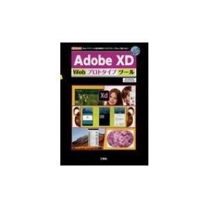 Adobe XD Webプロトタイプ ツール Webデザインに動的要素をプログラミングなしで盛り I...