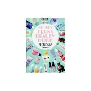 80-90's TEENS BEAUTY BOOK / 竹村真奈  〔本〕|hmv