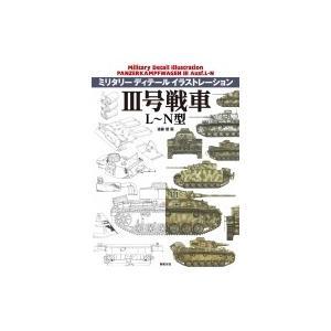 III号戦車 L-N型 ミリタリーディテールイラストレーション / 遠藤慧  〔本〕