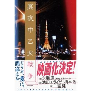 真夜中乙女戦争 / F (Book)  〔本〕|hmv