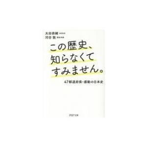 この歴史、知らなくてすみません。 47都道府県・感動の日本史 PHP文庫 / 太田奈緒  〔文庫〕 hmv