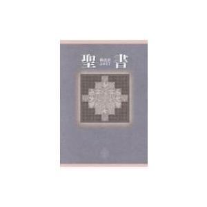 発売日:2018年04月 / ジャンル:哲学・歴史・宗教 / フォーマット:本 / 出版社:いのちの...