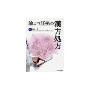 発売日:2018年04月 / ジャンル:物理・科学・医学 / フォーマット:本 / 出版社:日本医事...