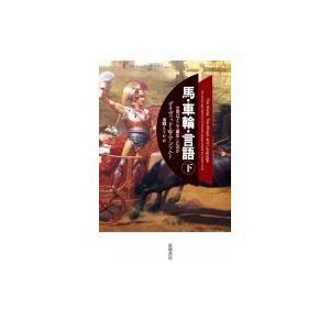 発売日:2018年05月 / ジャンル:哲学・歴史・宗教 / フォーマット:本 / 出版社:筑摩書房...