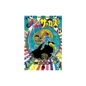 からくりサーカス 14 小学館文庫コミック版 / 藤田和日郎 フジタカズヒロ  〔文庫〕|hmv