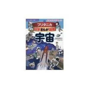 ブリタニカ科学まんが図鑑 宇宙 / 日本科学未来館  〔本〕|hmv
