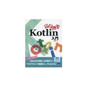 やさしいKotlin入門 / 野崎英一  〔本〕