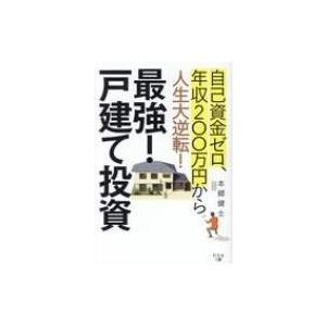 発売日:2018年04月 / ジャンル:ビジネス・経済 / フォーマット:本 / 出版社:幻冬舎メデ...