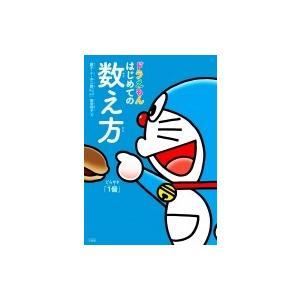 ドラえもんはじめての数え方 / 飯田朝子  〔辞書・辞典〕|hmv