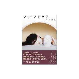発売日:2018年05月 / ジャンル:文芸 / フォーマット:本 / 出版社:文藝春秋 / 発売国...