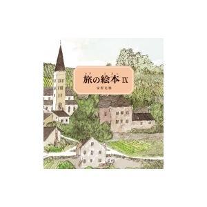 旅の絵本 9 / 安野光雅 アンノミツマサ  〔絵本〕|hmv
