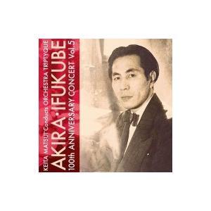 伊福部 昭(1914-2006) / 『伊福部昭百年紀』第5集 松井慶太&オーケストラ・トリプティーク 国内盤 〔CD〕|hmv