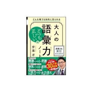 発売日:2018年12月 / ジャンル:文芸 / フォーマット:本 / 出版社:Sbクリエイティブ ...