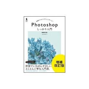 Photoshop しっかり入門 増補改訂版 CC完全対応 Mac  &  Windows対応 / ...