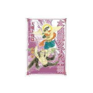 本田鹿の子の本棚 天魔大戦篇 Spコミックス リイドカフェコミックス / 佐藤将  〔コミック〕|hmv