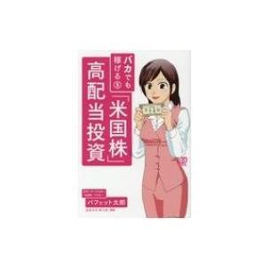 発売日:2018年04月 / ジャンル:ビジネス・経済 / フォーマット:本 / 出版社:ぱる出版 ...