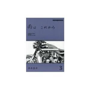 雨はこれから vol.3 モーターマガジンムッ...の関連商品3