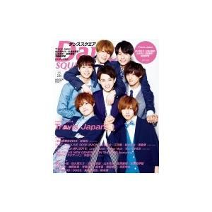 ダンススクエア vol.25 HINODE MOOK / 雑誌  〔ムック〕|hmv